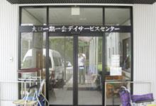 玄関/デイサービスセンター
